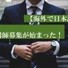 【海外で日本語教師】2019年度のEPA日本語講師募集が始まった!