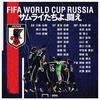 【サッカー日本代表】糞つまらないメンバー選考について物申す