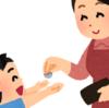 子供にお小遣いをあげる・あげない…お小遣いの意味・あげ方