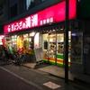 【今週のラーメン2563】 ぎょうざの満州 荻窪南店 (東京・荻窪) みそラーメン