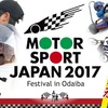 【MOTOR SPORT JAPAN2017】レースカーに触れ合える無料イベント!!