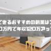 在宅でできるおすすめの副業はブログ!月10万円で年収120万アップ!