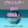 プライムデー2017の私的戦利品まとめ!購入総額30万円超え!