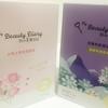 台湾旅行のお土産に、我的美麗日記(私のきれい日記)を買ってきたので感想