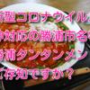 新型コロナウイルス 神対応の勝浦市名物「勝浦タンタンメン」ご存知ですか?