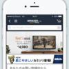 欲しいものがここにある Amazon ショッピングアプリ