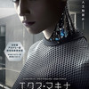 映画「エクス・マキナ」キョウコ役はだれ?ネタバレ感想レビュー!