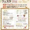 笑顔になれるボランティア【ならボランティアフェスタ2018 in 奈良県社会福祉総合センター】(橿原市)