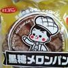 オキコの黒糖メロンパンを食べました。レトロかわいいパッケージに一目惚れ。