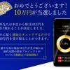 【現金10万円プレゼント】継続して給付される現金を受け取る!