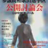 「2016参議院和歌山選挙区公開討論会」(6/20和歌山夢スクール実行委員会)動画を視聴してください