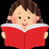【想像力】本を読まない人って人間性が低いの?