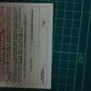 10/22 jog20+3km 神戸マラソンのナンバーカード引換券が届いた