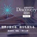 SORACOM Discovery 2020 ONLINE 開催レポートの公開