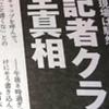 安倍首相と記者クラブ 「赤坂飯店の夜」
