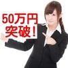 ビットコイン(BTC)50万円突破ぁぁぁ!年内に100万円あるのか!