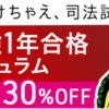 アガルート30%オフセール【単品講座も30%OFF】