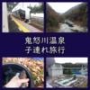 美しい川の風景!鬼怒川温泉(栃木県日光市)子連れ旅行/観光