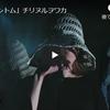 【今日の一曲:第306回】チリヌルヲワカ / ファントム