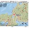 2016年08月19日 22時21分 滋賀県北部でM2.2の地震