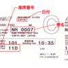 航空券のバーコードをネットで晒すと危険な理由