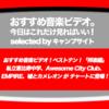 第476回【おすすめ音楽ビデオ!】「おすすめ音楽ビデオ ベストテン 日本版」!2018/8/23分。今週は、私立恵比寿中学、嘘とカメレオン、Awesome City Club、EMPiREの4曲が登場!