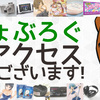 【感謝】総アクセス数100万突破!!【感激】