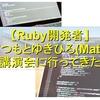 【Ruby開発者】まつもとゆきひろ(Matz)「20代エンジニアのための勉強法」【講演会に行ってきた】