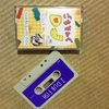 思い出のカセットテープ