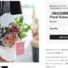 お気に入りフラワーショップ&お花のサブスク