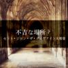 【不吉な場所 】 セント・ジョン・ザ・ディヴァイン大聖堂【海外記事より】