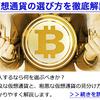 仮想通貨マニアがお勧めする、「必ず登録するべき仮想通貨サイト」とは?