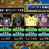 level.481【悪魔系縛り・ウェイト140以下】凶ブオーンチャレンジレベル2【同時攻略】