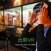 Mogura VRより新サービス「出前VR」スタート!オフィス、パーティ等にVR体験をお届けします。