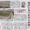 中村哲さん―「後方支援で」日本は標的になる