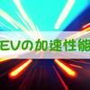 レスポンス最高。電気自動車(EV)の加速はなぜ気持ち良いのか?