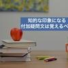 【独学英会話】便利でビジネスでも頻出の念押し確認英語表現(付加疑問文)