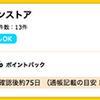 【ハピタス】ユニクロで0.6%ポイントバック♪