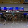 超便利!Uberで深夜早朝の台湾桃園国際空港から桃園市内への移動がオススメな理由