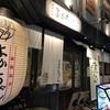 博多串焼き・鉄板餃子 よかちゃん(梅田)