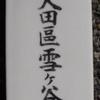 【大田区】雪ヶ谷町