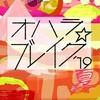 オハラ☆ブレイク'19 夏