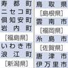再稼働へ誘い水? 原発30キロ圏に補助金拡大 立地外16自治体に5億円 - 東京新聞(2017年10月14日)