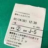 松岡茉優主演の映画「勝手にふるえてろ」を観て、才能の本質=リズム感だと気付かされた