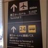 ケアンズ旅行〜ジェットスターでGO!〜