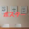【オタク部屋】ポスターの飾り方