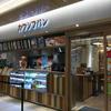 JR千葉駅のカワシマパンでオリジナルコッペパンが食べたい!駅ナカで楽しいよ!