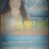 LISA ONO 小野リサ 30th ANNIVERSARY TOUR