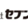 上場企業丸裸!新卒採用条件と株価予想 ~セブンアイHD~