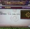 【MH4】次回(8月8日)配信予定のイベクエとコンテンツの情報
